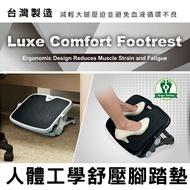 aidata 人體工學 舒壓 腳踏墊 FR006 愛得他 墊腳 腳踏板 墊腳板 舒壓 辦公