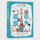 日本街角圖鑑:交通錐、人孔蓋、轉角鏡,35種人造小物 × 900張實景圖片,最全面的日本街頭小物設計大全