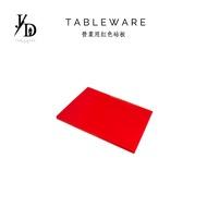 紅色砧板 沾版 切菜板 菜板 營業用砧板 塑膠砧板 耐用砧板 30x45x2 cm