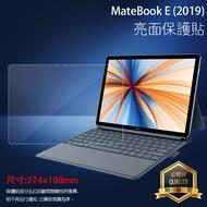 亮面/霧面 螢幕保護貼 HUAWEI 華為 Matebook E 2019 12吋 筆記型電腦保護貼 筆電 霧貼 亮貼