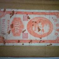 民國38年五角鈔票,五角鈔票,鈔票,紙鈔,紙幣,錢幣,收藏錢幣,鈔,古董鈔票,古錢,古董,收藏~民國38年五角鈔票(品相中級,外觀完整,有斑點瑕疵)