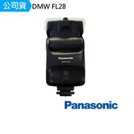 【Panasonic 國際牌】DMW-FL28 熱靴夾式 閃光燈系列(公司貨)