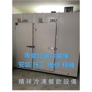 社區 大樓 商辦 廚餘冰箱  垃圾冷藏庫 組合式冷凍冷藏庫