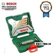 德國 BOSCH 30件鍍鈦鑽頭 精裝組(套裝組)