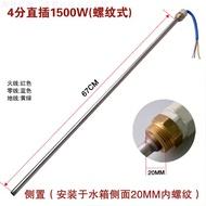 熱水器輔助加熱器 防干燒 帶溫控 加熱棒 太陽能電加熱管 電熱