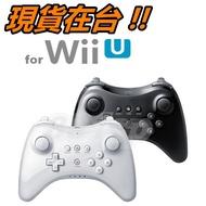 Wii U 無線手把 無線搖桿 手把 搖桿 控制器 無線 WiiU PRO 經典手把 遊戲手把 牛角手把 副廠手把