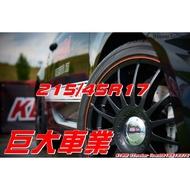 巨大汽車材料 建大輪胎 KENDA 花紋KR41 215/45R17 售價$2550/條
