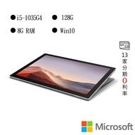 Microsoft 微軟 Surface Pro7 (I5/8G/128)-白金 平板 筆電
