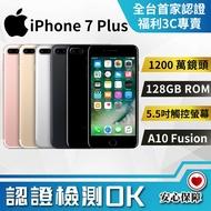 【免運中古品】蘋果 Apple iPhone 7 Plus 128G雙鏡智慧手機 (A1784) 實體店有保固