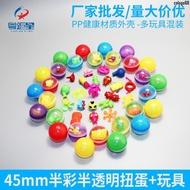 遊戲機配件【現貨速發】廠家直銷兒童游戲機系列玩具退扭蛋機4.5混裝45mm扭蛋球現貨特價