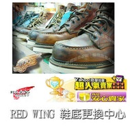 RED WING 鞋底更換中心/RED WING 換底/RED WING 875/8875/2907/2904/2913/8179/9111/8896/