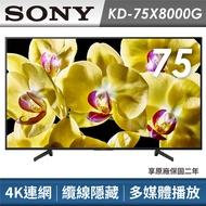 [無卡分期-12期] SONY 75型 4K HDR 連網平面電視 KD-75X8000G
