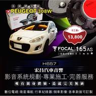 【宏昌汽車音響】寶獅308SW-升級FOCAL中高音喇叭165AS ,實體店面,實體安裝 H657