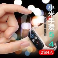 【CityBoss】for 小米手環5代 小米5 小米4共用錶螢幕保護膜  2包4入(高清 手錶手環膜 防刮 耐磨 鏡面貼)