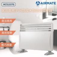 【AIRMATE 艾美特】24hr-居浴兩用IPX4防潑水對流式電暖器HC51337G(3檔可壁掛)