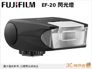 富士 Fujifilm EF-20 EF20 外接式閃光燈 閃燈 恆昶公司貨 X10 X20 X100S XE1 X-E1 XM1 XPRO1