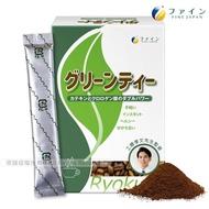 【日本FINE】綠茶咖啡速孅飲(10包/盒)