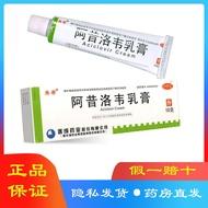 ❈Handu Acyclovir Cream 10g Acyclovir Ointment Gel Herpes Simplex Herpes Zoster Virus