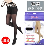 【Freesia】醫療彈性襪超薄型-褲襪壓力襪(兩雙組) 靜脈曲張襪