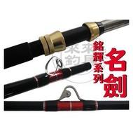 【來來釣具量販店】銘輝系列 名劍 300-360