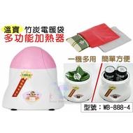 【溫寶】台製 竹炭電暖袋+多功能加熱器 保溫 熱敷袋 冰敷 溫酒 溫牛奶 電熱袋 WB-888-4
