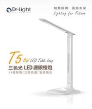 【發發館】買1台送1台~買Dr.Light T5檯燈加送FAFA T5檯燈LED觸控式三色溫五段/三色溫切換
