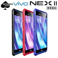 VIVO NEX 2【金屬框】手機框 保護框 邊框 金屬邊框 手機殼 保護殼 防摔殼 雙螢幕 雙屏幕 雙屏版