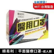 順易利 醫療級成人口罩(黑色)-50入(盒)【富康活力藥局】