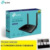 TP-Link Archer MR200 AC750 無線雙頻4G LTE網絡家用wifi路由器(分享器)