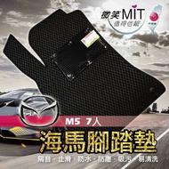 e系列汽車用品 海馬腳踏墊㊣【單層防水】Mazda 馬自達 M5 7人 整組三排(選購單片。一排均無附加強墊)