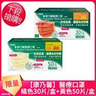 【康乃馨】成人雙鋼印醫療口罩 橘色+黃色(30片盒+50片/盒)