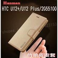 HTC U12+/U12 Plus/2Q55100 Hanman/仿羊皮/韓曼/斜立/支架/翻頁/側掀/錢包保護套/插卡