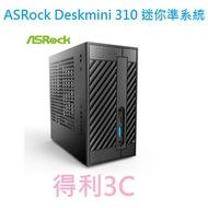 ASRock Deskmini 310 迷你準系統