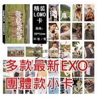 【首爾小情歌】EXO 團體款  多款  30張卡片 小卡組 KAI 世勳 伯賢 燦烈 鹿晗 KRIS CHEN