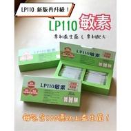 LP110 敏素 專利益生菌 [1盒] 益生菌 敏素 新版再升級 熱賣商品