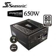 【子震科技】Seasonic 海韻 PRIME 650W Titanium 線材 白金 靜音風扇 電腦電源 POWER