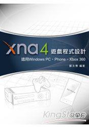 XNA 4遊戲程式設計~適用Windows PC、Phone、Xbox 360