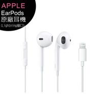 APPLE iphone 7&plus EarPods 原廠耳機(具備 Lightning 連接器)(MMTN2FE)-原廠公司貨