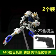 MG Barbatos ankle joint reinforcement c13 c14 replacement parts supplement tonic