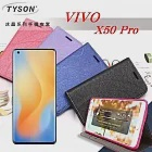 ViVO X50 Pro 冰晶系列 隱藏式磁扣側掀皮套 側掀皮套 手機套 手機殼 可插卡 可站立藍色
