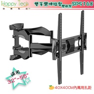 特價中【快樂壁掛架】液晶電視壁掛架 可拉伸雙手臂基本款式32~55適用