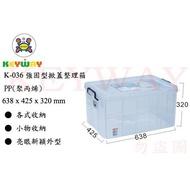 KEYWAY館 K036 強固型掀蓋整理箱 1入組 所有商品都有.歡迎詢問