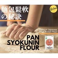 Pan Syokunin (Japanese High Protein Flour 500g/Pan Siyokunin/Japanese Bread Flour/Bread Flour Import/Tepung Roti Jepun