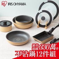 【IRIS】鑽石塗層不沾鍋具12件組 GSN-SE12(可拆卸手把/平底鍋/湯鍋/玉子燒鍋/直火用)