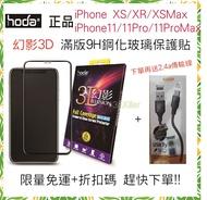 hoda iPhone11全系列/X/XS/MAX/XR 幻影3D隱形滿版9H鋼化玻璃保護貼 贈傳輸線