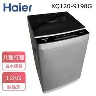 (含標準安裝)【Haier海爾】12公斤全自動洗衣機 (鈦晶灰)XQ120-9198G / (純淨白)XQ120-9108