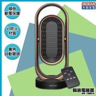 現貨免運-禾聯-陶瓷式電暖器 HPH-13DH010 電暖爐 暖氣機 暖爐 電熱爐 電熱暖器 防火材質 傾倒斷電 保暖