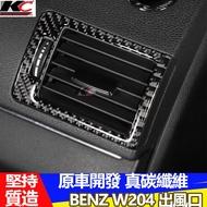 賓士 W204 出風口 卡夢 冷氣 空調 內裝 中控貼 框 W204 S204 C300 C250 碳纖裝飾貼 置物空調