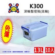 【利嘉生活】KEYWAY 聯府 13L 滑輪整理箱(底輪) 10入 收納箱 掀蓋整理箱 置物箱 昆蟲箱 K300