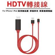 蘋果手機 MHL線 同屏器 iPhone專用 轉到高畫質電視 HDMI線 HDMI 視頻 轉接線 轉接頭 影音 傳輸線 線長 2公尺 2M